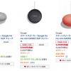ビックカメラ・ソフマップでGoogle Home Miniが半額、限定カラー「コーラル」も対象