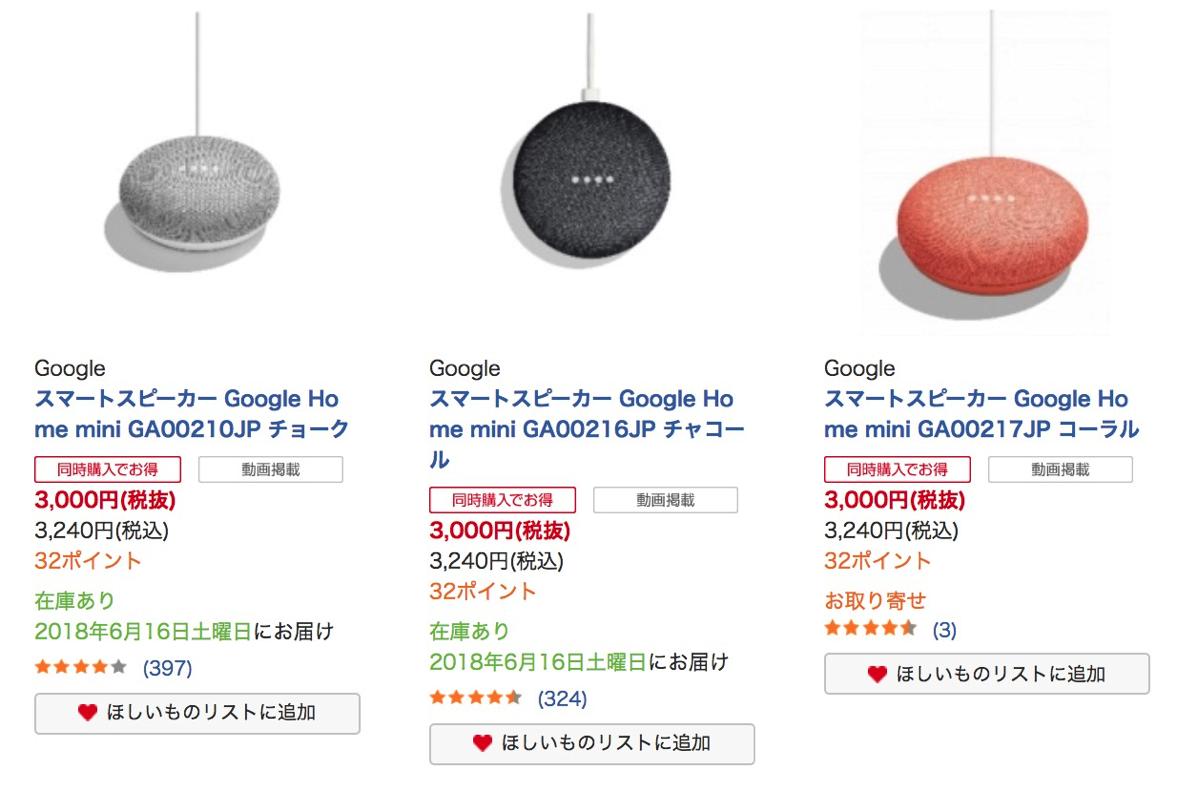 ビックカメラ:Google Home Miniが半額のセール、限定カラーのコーラルも対象