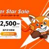 ジェットスター・ジャパン、国内線全線が片道2,500円のセール!搭乗者数2,500万人記念で