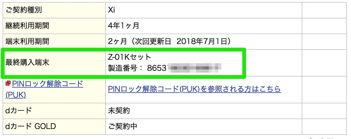 最終購入端末の製造番号が表示される