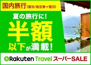 楽天トラベル】スーパーセールSALE対象商品・クーポン(国内旅行)