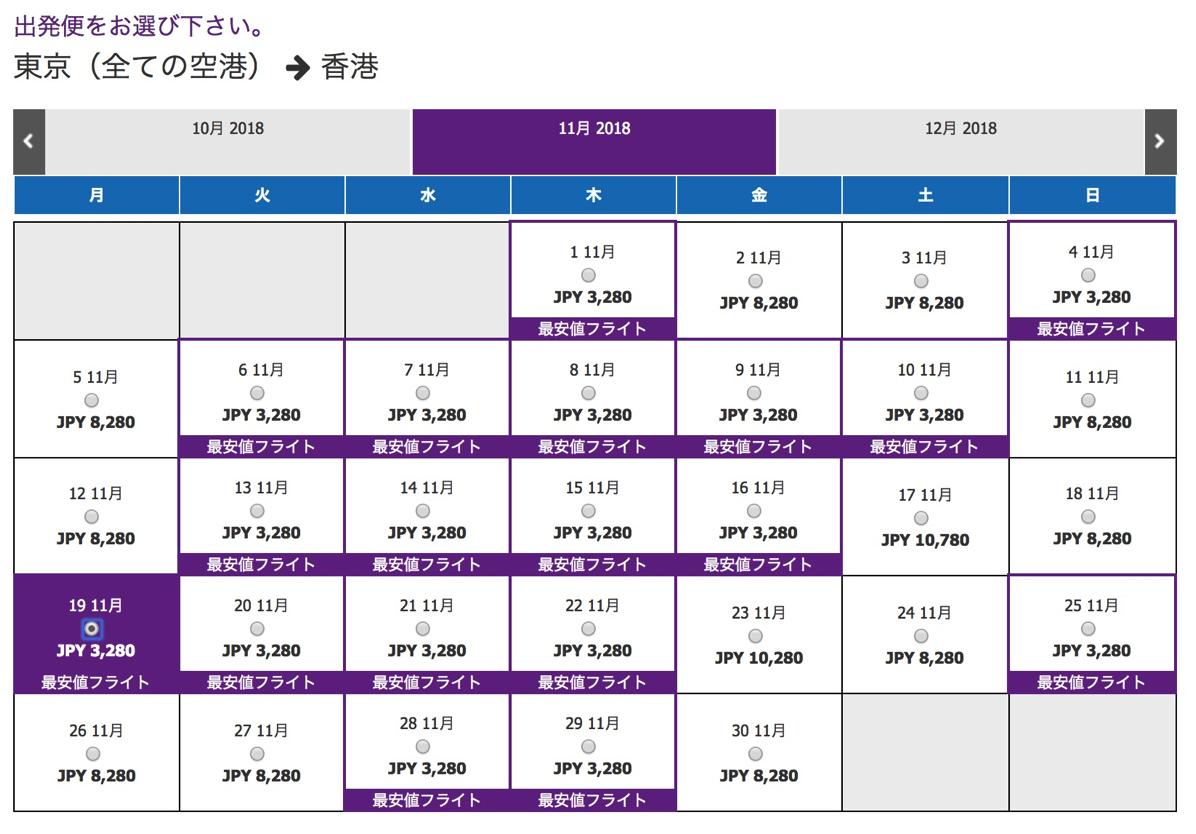 東京→香港が片道3,280円から