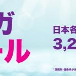 香港エクスプレス、東京・大阪・福岡から香港が片道3,280円のセール