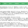 GWiFi、6月19日(火)より通信障害が発生中