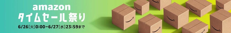 Amazon 48時間限定のタイムセール祭り
