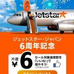 ジェットスター・ジャパン「6円セール」へのいいね!が1万件越え。2,000席を6円で販売