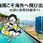 スクート、成田-台北が片道7,900円、バンコク9,900円、大阪-ホノルルが片道11,900円などのセール開催