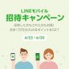 【LINEモバイル】紹介経由の申込で3,000ポイント+事務手数料無料のキャンペーン