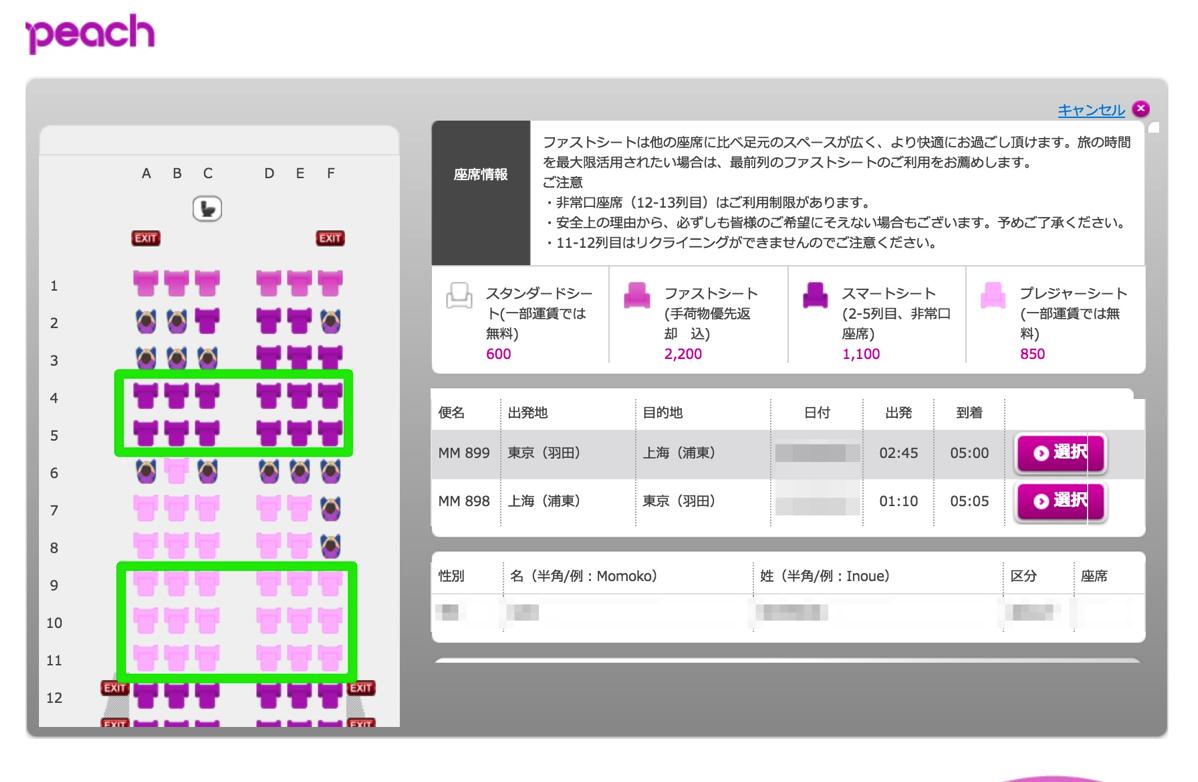 座席指定画面では空席に見えても、既に割当済みのケースもある