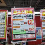 【ドコモ】Galaxy S9が機種変更でも30,000円引き、ヨドバシカメラでキャンペーン