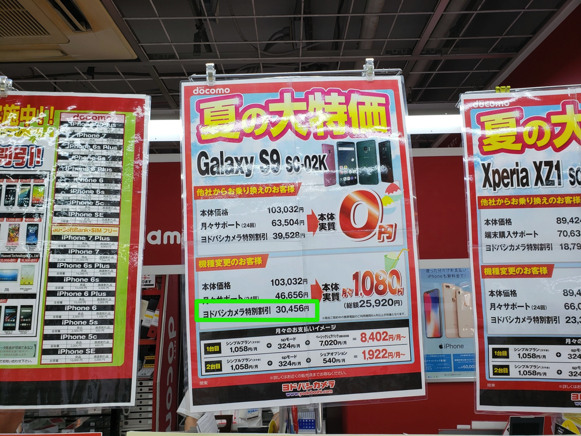 店舗限定割引で約3万円引き