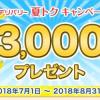 【dデリバリー】7月に5,000円・8月に合計1万円以上注文で3,000ポイントプレゼント。初めての方もリピーターも対象