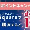 【ドコモ】スマホ周辺機器を販売する「Favo Square」全品対象のdポイント10倍キャンペーン
