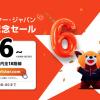 【Jetstar】成田〜札幌・長崎・鹿児島・沖縄などが片道6円