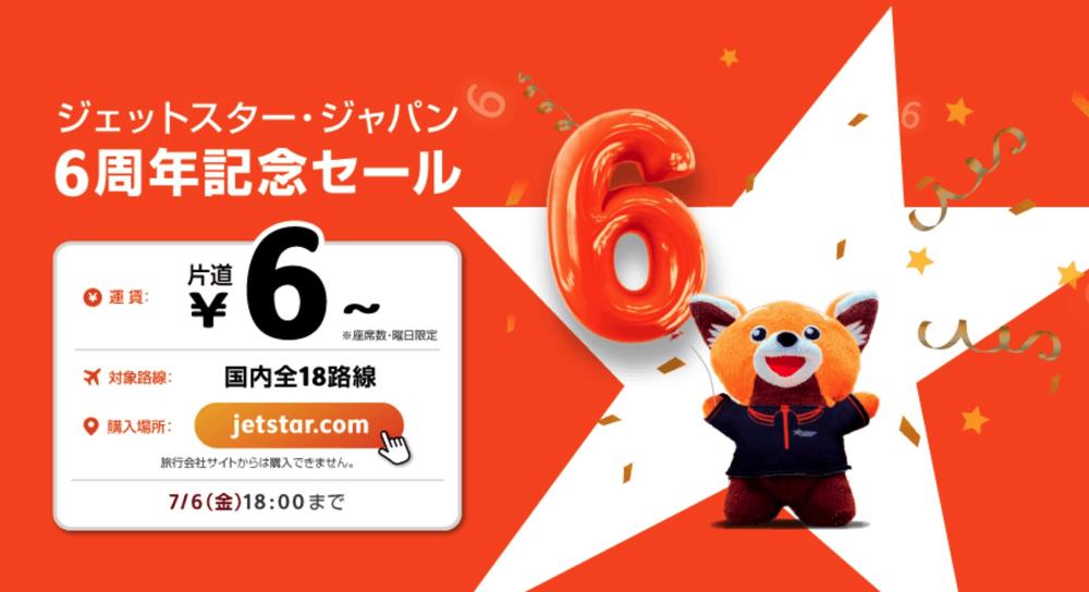 ジェットスター:片道6円セールを7月3日(火)13時開始