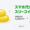 LINEモバイル、月額料金から900円×6カ月割引は間もなく受付終了