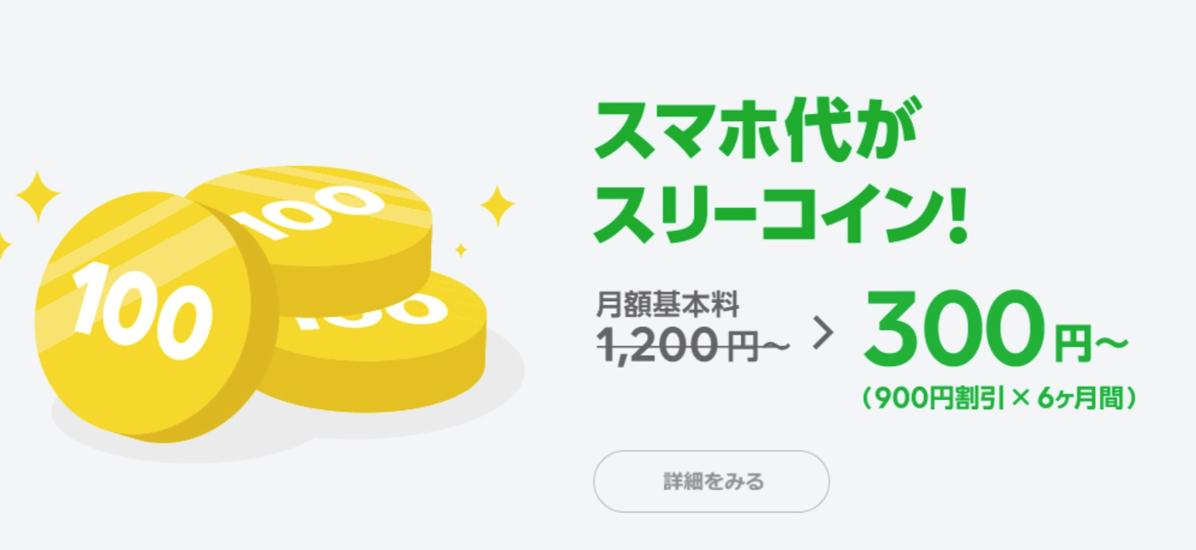 LINEモバイル:月額料金が300円からのキャンペーン