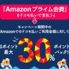 Amazon「ドコモ払いでdポイント最大30%還元」は新規アカウント登録→プライム無料お試しでも参加ok
