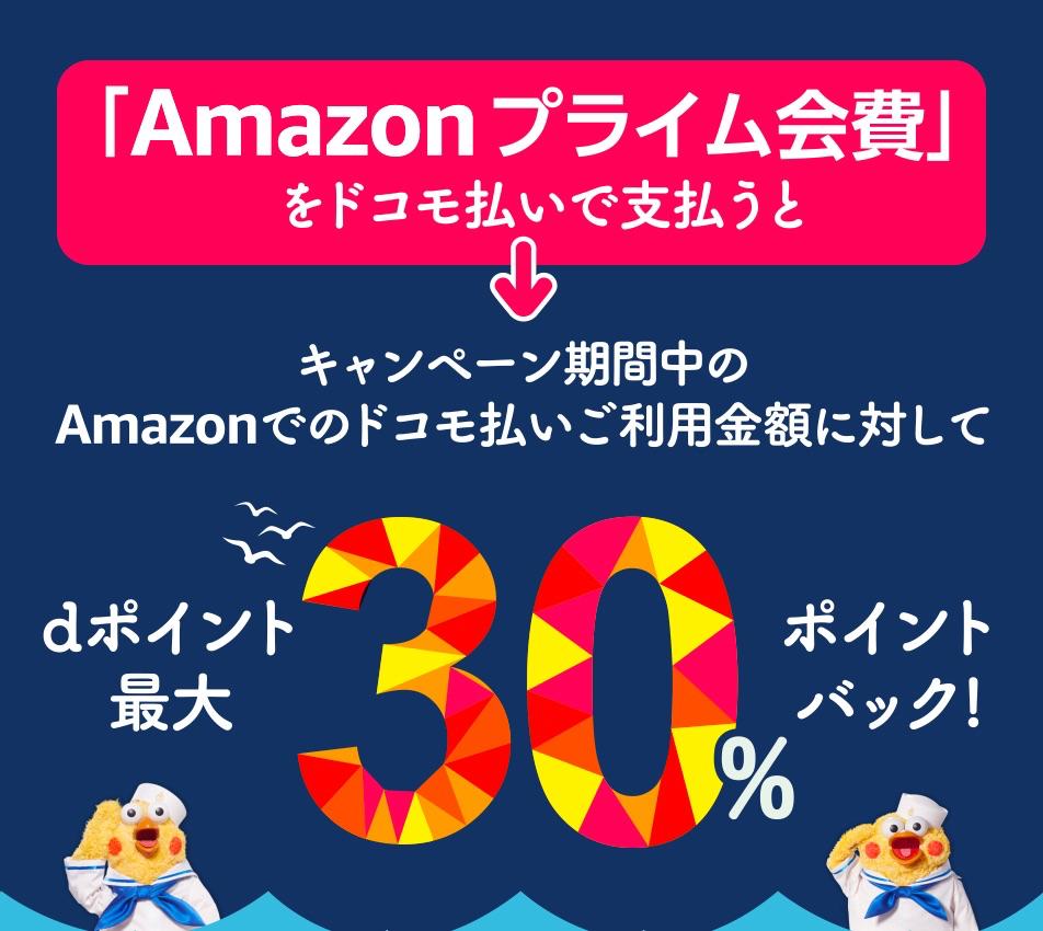 「Amazonプライム会費」をドコモ払いで最大30%ポイント還元