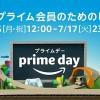 大規模セール「Amazonプライムデー」開催!プライム無料お試し中も参加ok、7月17日(火)23:59