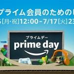 プライム会員限定の大規模セール「Amazonプライムデー」7月16日(月)正午スタート。ドコモ払いでポイント30%還元も併用ok