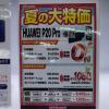 【ドコモ】P20 Proが機種変更でも3.4万円割引で実質約2.6万円。都内の家電量販店でキャンペーン