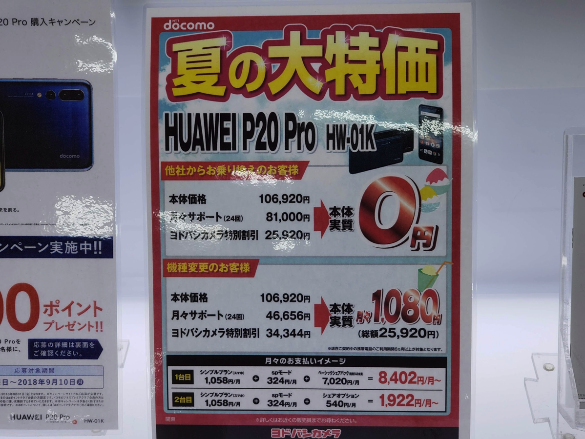 HUAWEI P20 Proが機種変更で34,000円割引