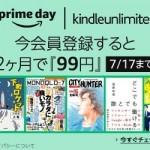 【Amazon】Music Unlimitedが4カ月99円・Kindle Unlimitedが2カ月で99円。90%以上割引するキャンペーン