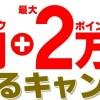 OCN モバイル ONE申込+スマホ購入で最大40,000円相当還元、ひかりTVショッピングがキャンペーン
