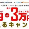 ひかりTVショッピング、OCN モバイル ONE新規契約とスマホ購入で現金1万円+最大3万ポイント還元