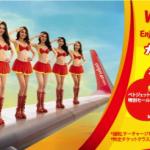 ベトナムのLCC「ベトジェットエア」大阪-ハノイが片道100円・合計70万席のセール