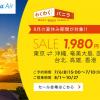 【バニラエア】成田-那覇が片道1,980円、福岡-台北が3,980円などのセール。夏休み期間中も対象