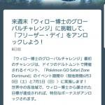 Pokémon GO、大雨の影響でフリーザー・デイとコミュニティデイを延期