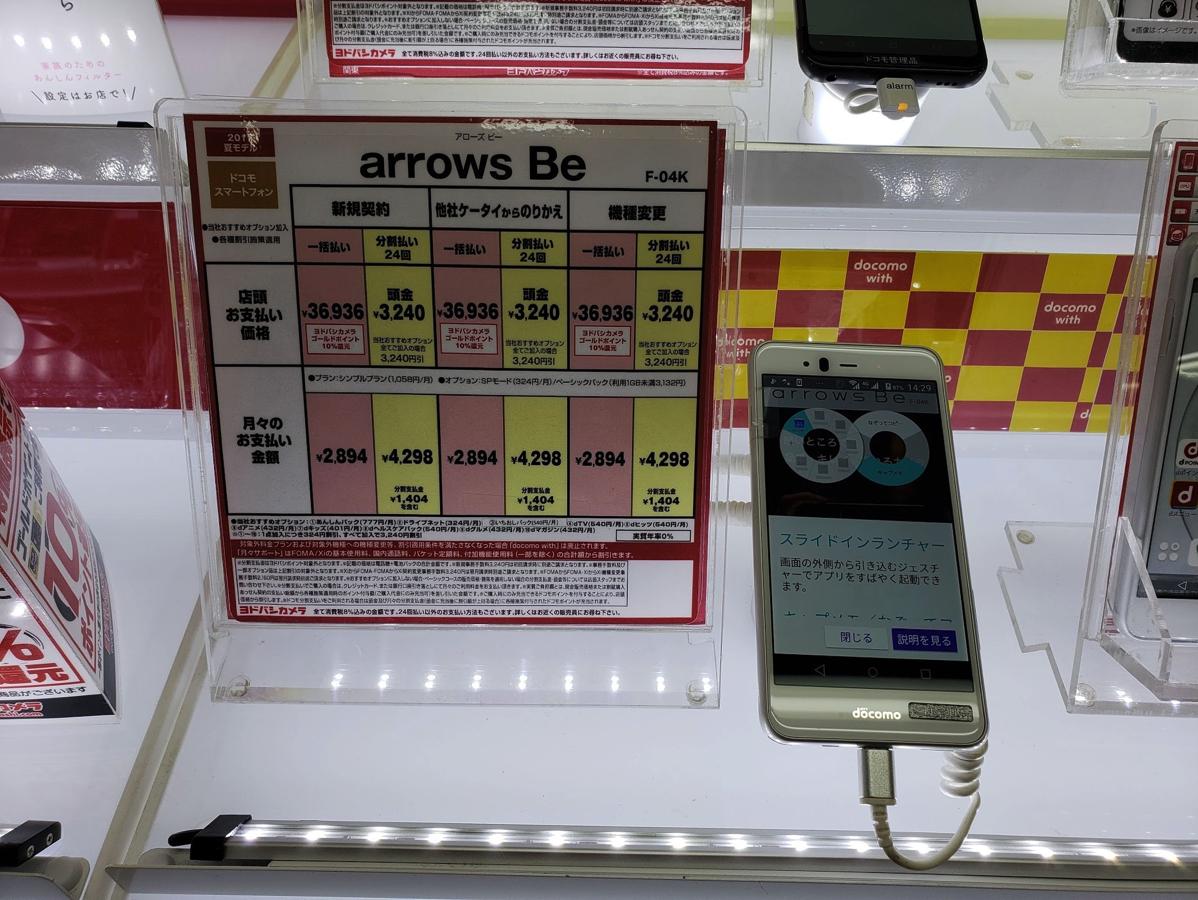 arrows Be(F-04K)