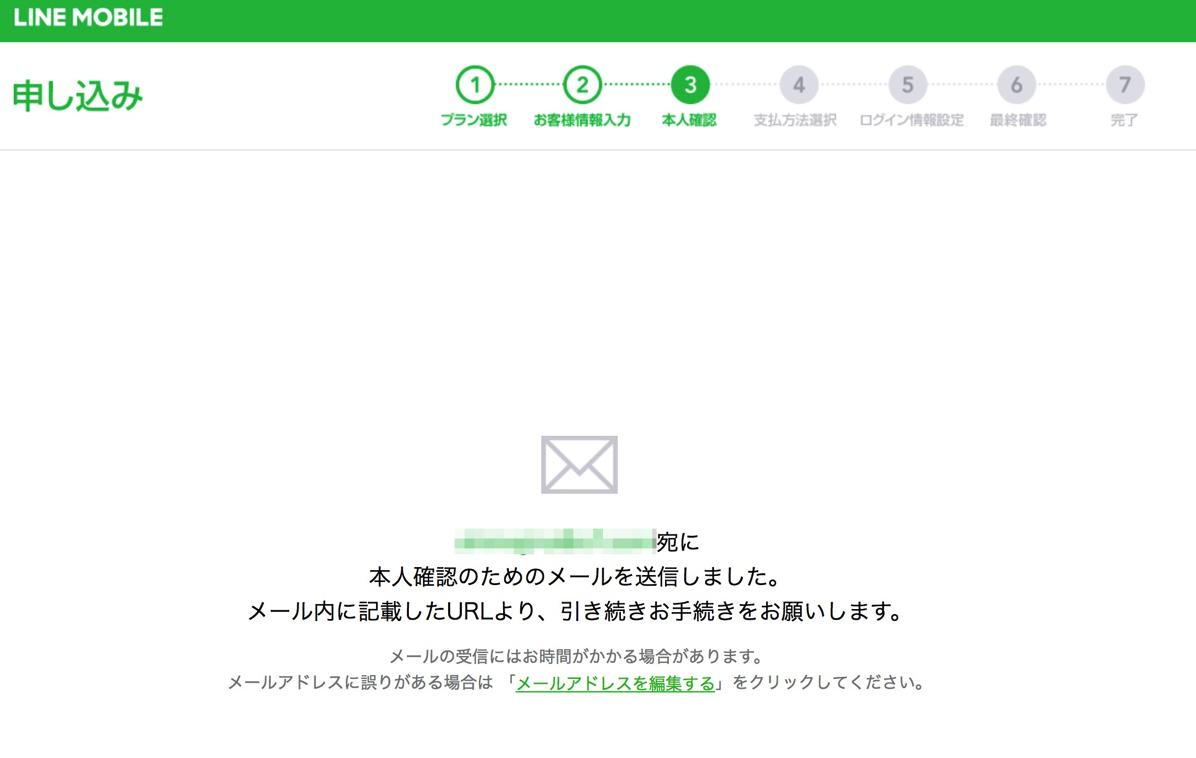メールに送信されたURLから本人確認書類をアップロード
