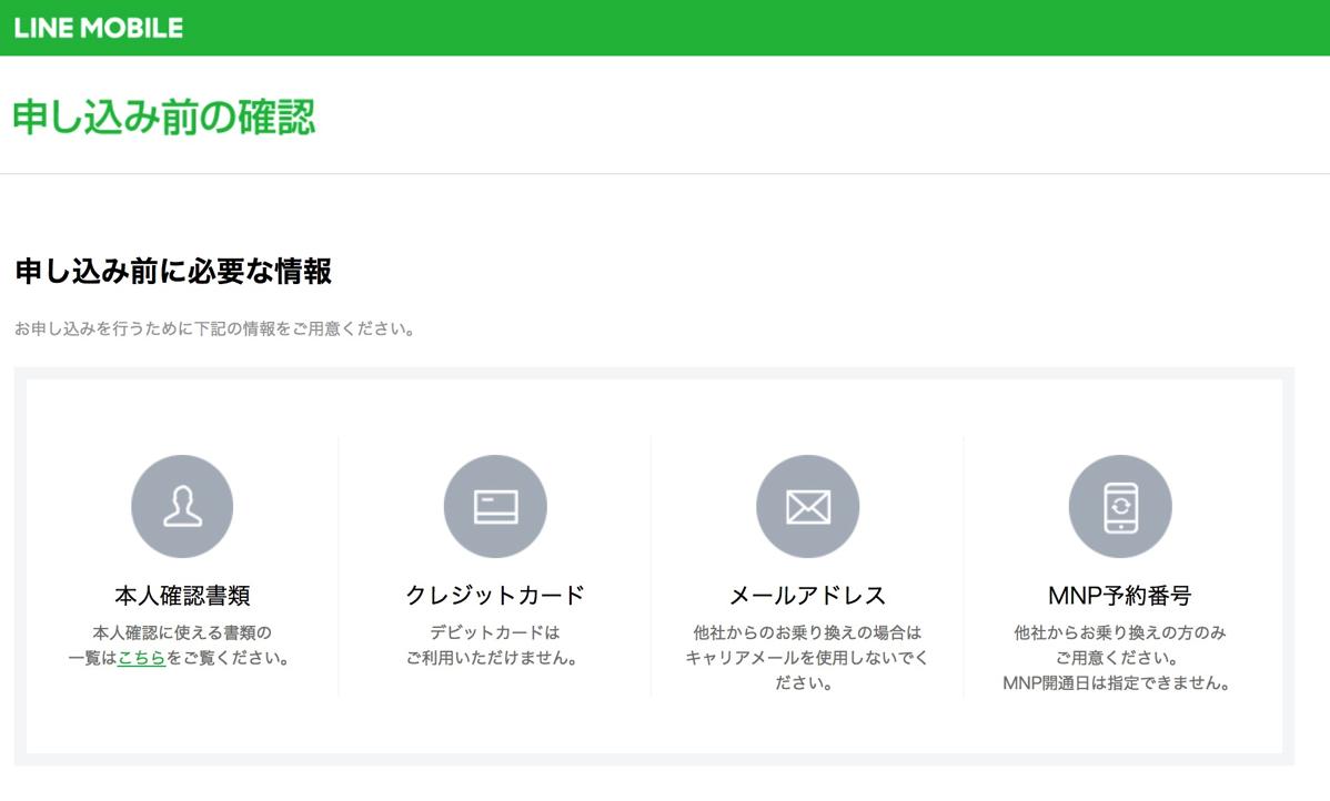 LINEモバイル:招待URLからの申込方法