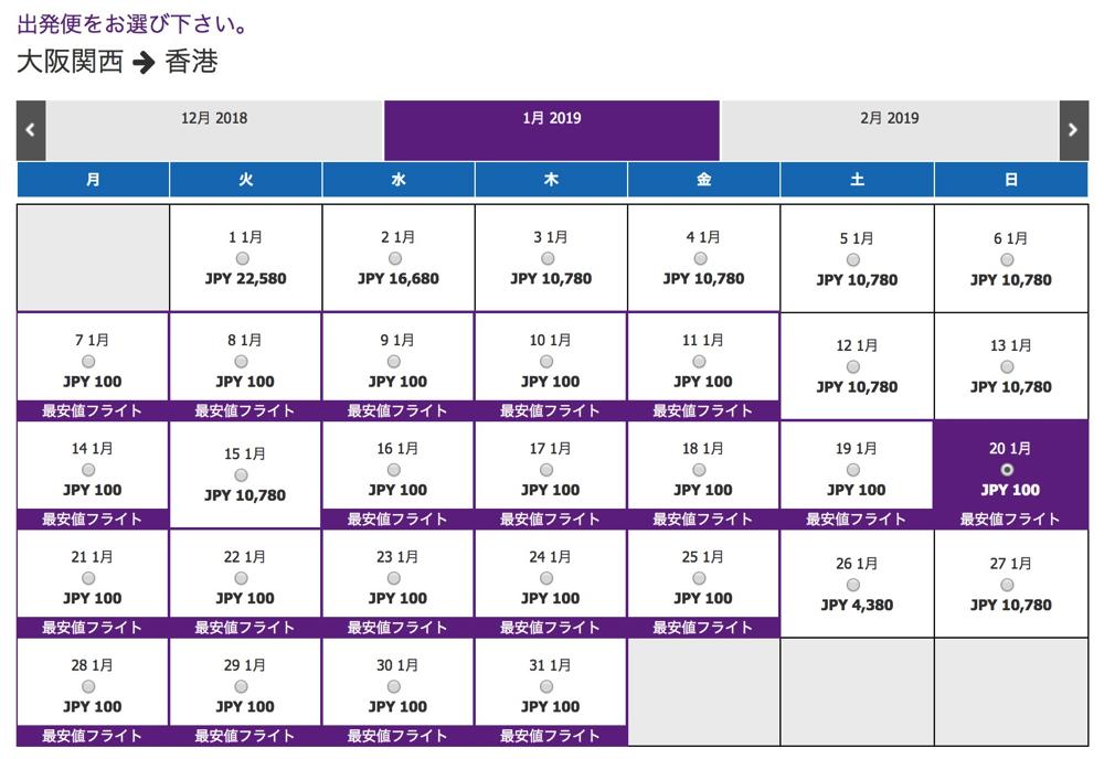 大阪→香港が片道100円