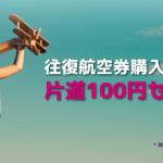 香港エクスプレス:航空券を往復購入で片道100円、搭乗期間は2019年6月10日まで