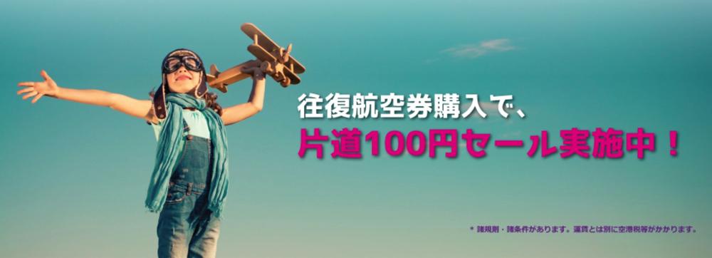 香港エクスプレス:往復購入で往路が100円セール