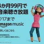 【最終日】4,000万曲以上が聴き放題「Music Unlimited」が4カ月99円、マンガ・雑誌読み放題の「Kindle Unlimited」が2カ月99円