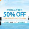 【Anker】USB充電器・ワイヤレスチャージャー・モバイルバッテリー・オーディオが最大50%割引