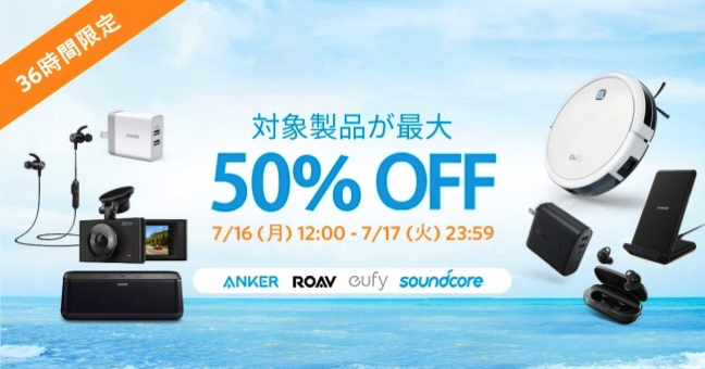 Anker:Amazonプライムデーで最大50%割引