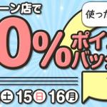 【dデリバリー】チェーン店の注文にポイントを使うと50%ポイント還元、4日間限定