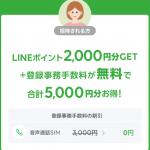 【LINEモバイル】音声通話SIM申込で事務手数料が無料、さらに2,000ポイントプレゼント(招待URL発行可)