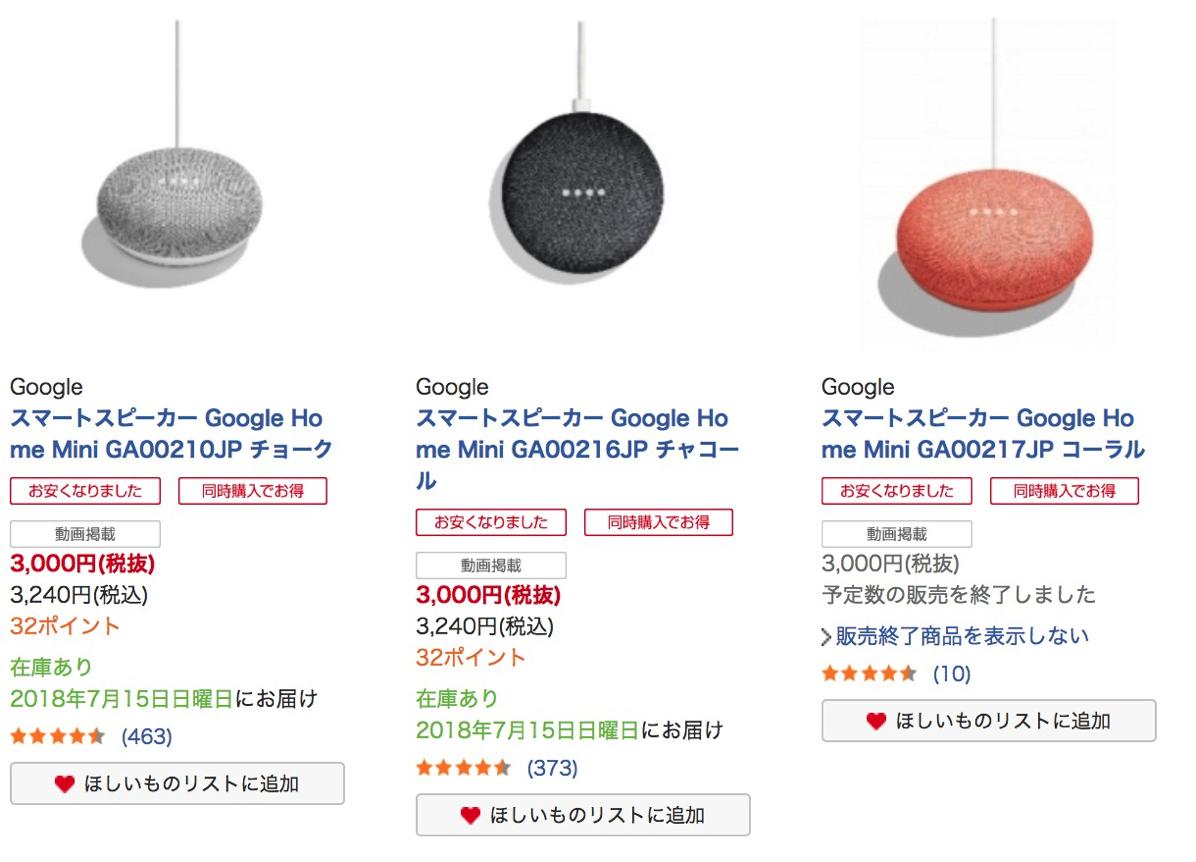 「Google Home Mini」の検索結果通販