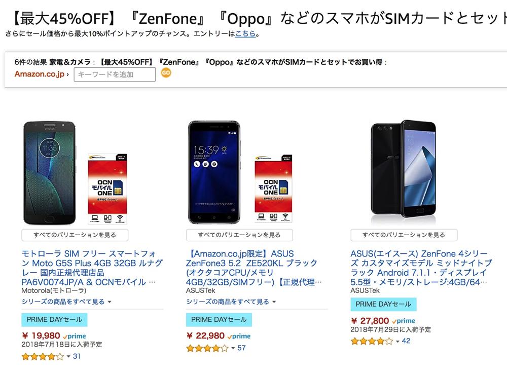 SIMフリースマートフォンが最大45%オフ