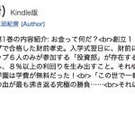 マンガ「インベスターZ」1巻〜19巻が合計204円、Kindleまとめ買いセール開催