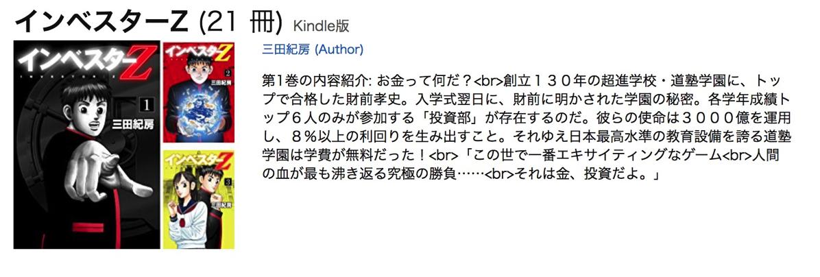 マンガ「インベスターZ」1巻〜19巻が合計204円