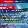 Expediaで5,000円以上のホテル・航空券を予約→パケットパック海外オプション使うと最大1,960ポイント還元