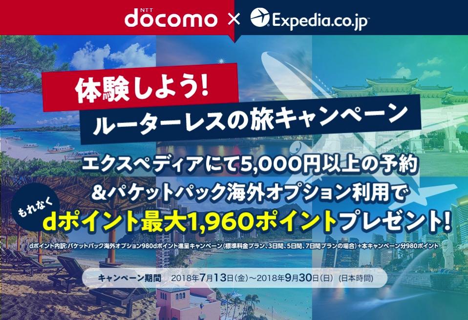 エクスペディアで5,000円以上のホテル・航空券を予約→パケットパック海外オプション利用でdポイント最大1,960ポイントプレゼント